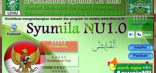 Maktabah Syamilah | Download maktabah syamilah (shamela, المكتبة الشاملة) terbaru dan tutorial bahasa Indonesia